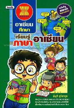 อาเซียนศึกษา : เรียนรู้ภาษาอาเซียน
