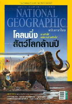 NATIONAL GEOGRAPHIC ฉ.141 (เม.ย.56)