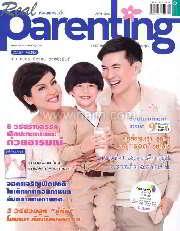 Real Parenting ฉ.98 (เคน-หน่อย-น้องคุณ วงศ์พัวพันธ์)
