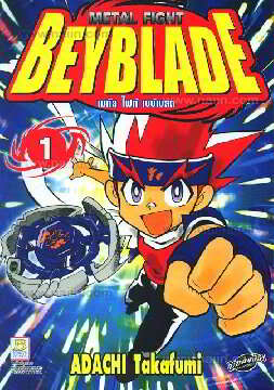 METAL FIGHT BEYBLADE 1