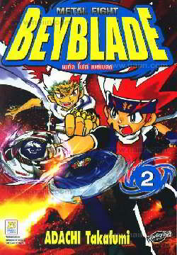 METAL FIGHT BEYBLADE 2