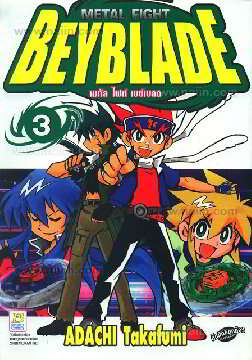 METAL FIGHT BEYBLADE 3