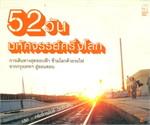 52 วัน มหัศจรรย์ครึ่งโลก (ปกใหม่)