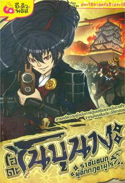 X Hero Project : โอดะ โนบุนางะ ราชันขบถ ผู้ฉีกกฎซามูไร