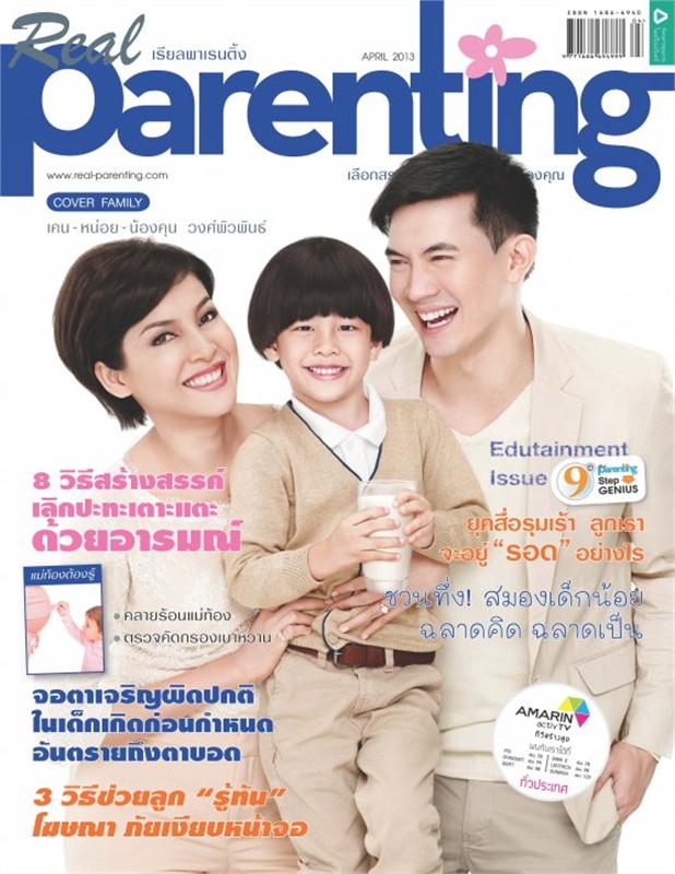REAL PARENTING ฉ.98 (เม.ย.56)