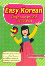 Easy Korean ฝึกพูดภาษาเกาหลีได้ง่ายนิดเดียว