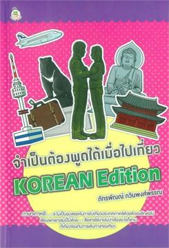 จำเป็นต้องพูดได้เมื่อไปเที่ยว Korean Edition