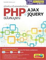 คู่มือพัฒนาเว็บแอพพลิเคชั่นด้วย PHP+AJA