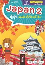 Japan 2 ญี่ปุ่นคนเดียวก็เที่ยวได้(อีก)