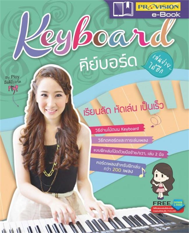 Keyboard เล่นง่ายได้อีก +CD