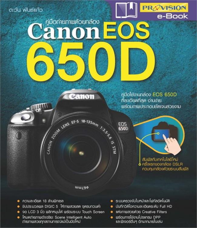 ถ่ายภาพสวยด้วยกล้อง Cannon DSLR EOS 650D