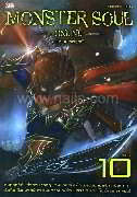 Monster Soul Online Vol.10 สงครามเทพยุทธ์
