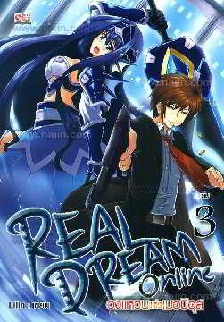 Real Dream Online วงแหวนแห่งเมอบิอุส ล.3