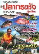 คู่มือการเลี้ยงสัตว์น้ำและปลากระชังเงินล้าน