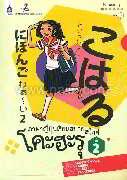 ภาษาญี่ปุ่นเรียนสบาย สไตล์โคะฮะรุ ล.2 + CD