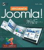 สร้างเว็บสวยด้วย Joomla!