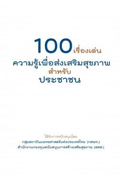 100 เรื่องเด่นความรู้เพื่อส่งเสริมส(ฟรี)