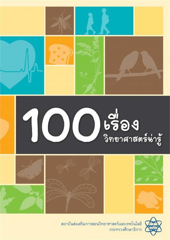 100 เรื่องวิทยาศาสตร์น่ารู่(ฟรี)
