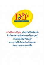 DIP DEPARTMENT OF INTELLECTUAL PROP(ฟรี)