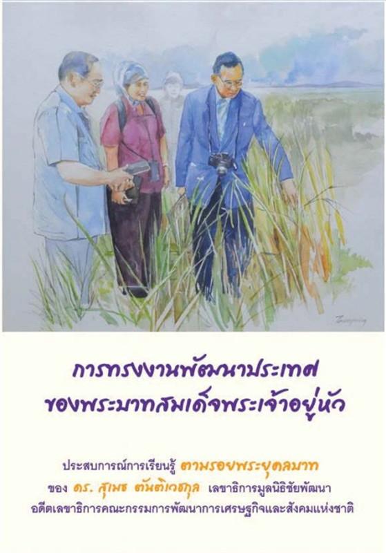การทรงงานพัฒนาประเทศของพระบาทสมเด็จ(ฟรี)