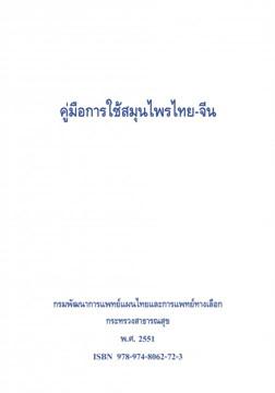 คู่มือการใช้สมุนไพรไทย-จีน(ฟรี)