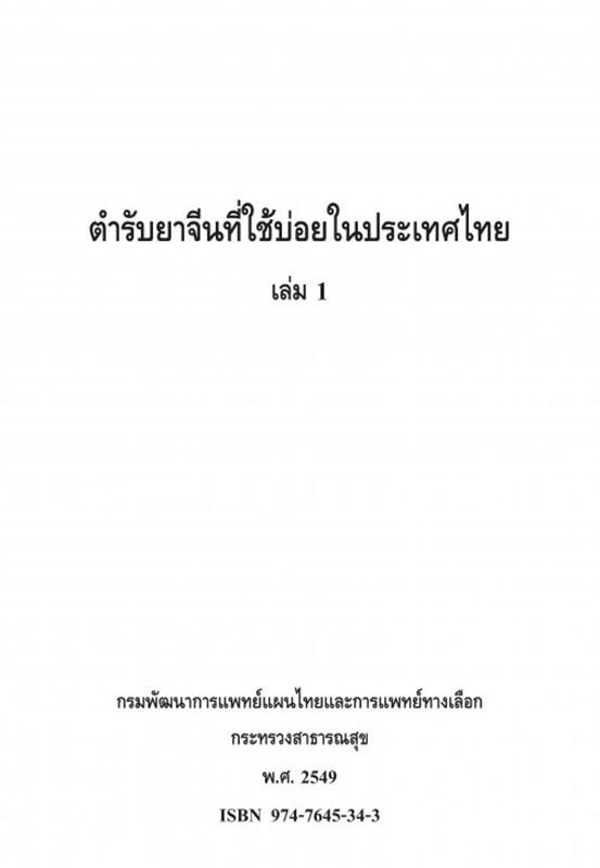 ตำรับยาจีนที่ใช้บ่อยในประทศไทย ล.1(ฟรี)