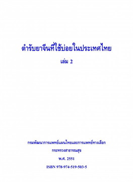 ตำรับยาจีนที่ใช้บ่อยในประทศไทย ล.2(ฟรี)