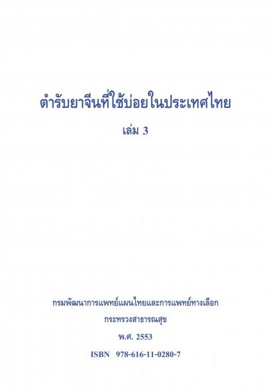 ตำรับยาจีนที่ใช้บ่อยในประทศไทย ล.3(ฟรี)
