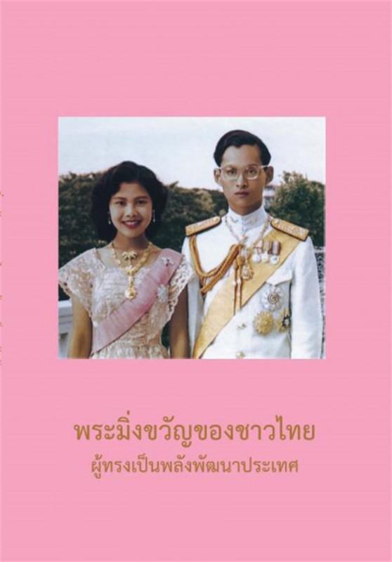 พระมิ่งขวัญของชาวไทยผู้ทรงเป็นพลังพ(ฟรี)