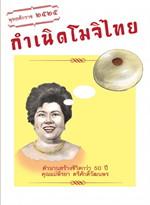 พุทธศักราช 2525 กำเนิดโมจิไทย(ฟรี)
