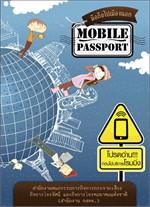 มือถือไปเมืองนอก MOBILE PASSPORT(ฟรี)