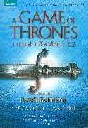 เกมล่าบัลลังก์ A Game of Thrones 1.2