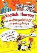 English Therapy ภาษาอังกฤษบำบัดได้ ชุดพูดอังกฤษสำเร็จรูป