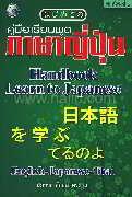 คู่มือเรียนพูดภาษาญี่ปุ่น Handbook Learn to Japanese (Eng-Japanese-Thai)