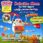 แม่ไก่กุ๊กๆ กับครอบครัวแสนสุข ตอนผ้ากันเปื้อนมหัศจรรย์ (Thai-Eng) + CD