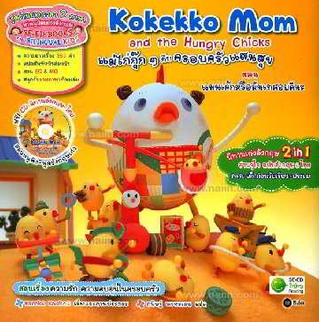 แม่ไก่กุ๊กๆ กับครอบครัวแสนสุข ตอนแพนเค้กหรือมันเทศอบดีนะ (Thai-Eng) + CD