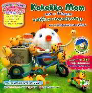 แม่ไก่กุ๊กๆ กับครอบครัวแสนสุข ตอนลูกเจี๊ยบสุดป่วนกับรถสามล้อคันใหม่ (Thai-Eng) + CD