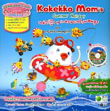 แม่ไก่กุ๊กๆ กับครอบครัวแสนสุข ตอนผจญภัยในวันหยุดฤดูร้อน (Thai-Eng) + CD