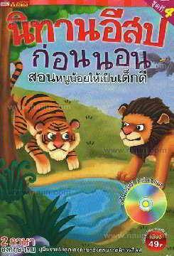 นิทานอีสปก่อนนอน สอนหนูน้อยให้เป็นเด็กดี ชุดที่ 4 (Thai-Eng) + CD