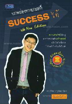 บกพร่องทางเกรดก็ Success ได้ ฉบับ New Edition