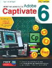 สร้างสื่อการสอนมัลติมีเดีย ด้วย Adobe Captivate 6