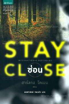 ซ่อน Stay Close (ปกใหม่)