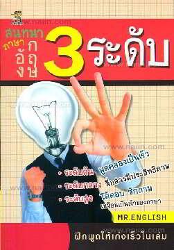 สนทนาภาษาอังกฤษ 3 ระดับ