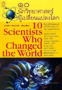 10 นักวิทยาศาสตร์ผู้เปลี่ยนแปลงโลก
