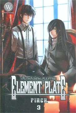 Element Plate เสี้ยวพลังพิภพ สยบทั่วฟ้า 3
