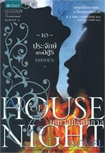House of Night เคหาสน์รัตติกาล 10 ประจักษ์แห่งอสูร