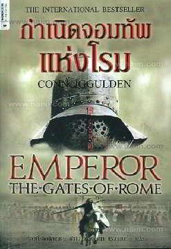 กำเนิดจอมทัพแห่งโรม
