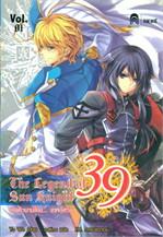 The Legend of Sun Knight 39 เปิดตำนานใหม่...เทพอัศวิน Vol.01