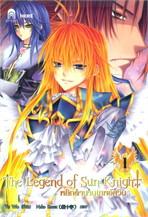 The Legend of Sun Knight พลิกตำนานเทพอัศวิน 1 (การ์ตูน)