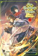 The Sunken Moon ปริศนาพิภพมายา 11
